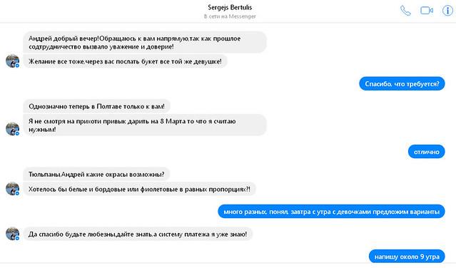 Отзыв на доставку цветов в Полтаве через Фэйсбук