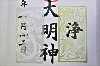 kamishinmei01-gosyuin037 | by jinja_gosyuin