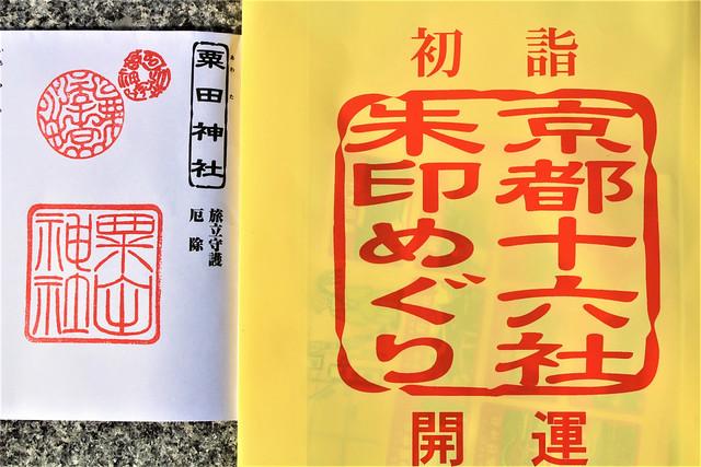 粟田神社(京都)、京都十六社朱印めぐりの御朱印