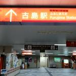 P_20180221_215657_HDR 琉球都市單軌電車線