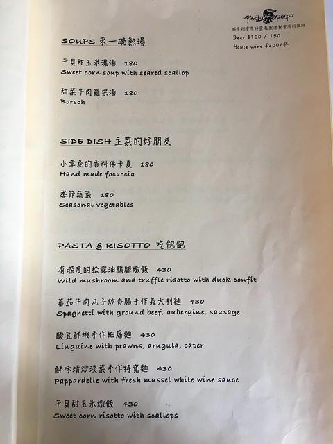 菜單,湯品與飯麵@迷路小章魚高雄店