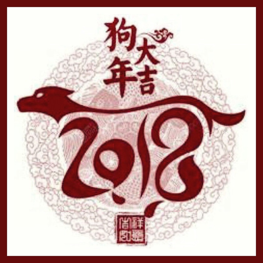 Here's to a Happy Chinese New Year! -:- The Year of the Do