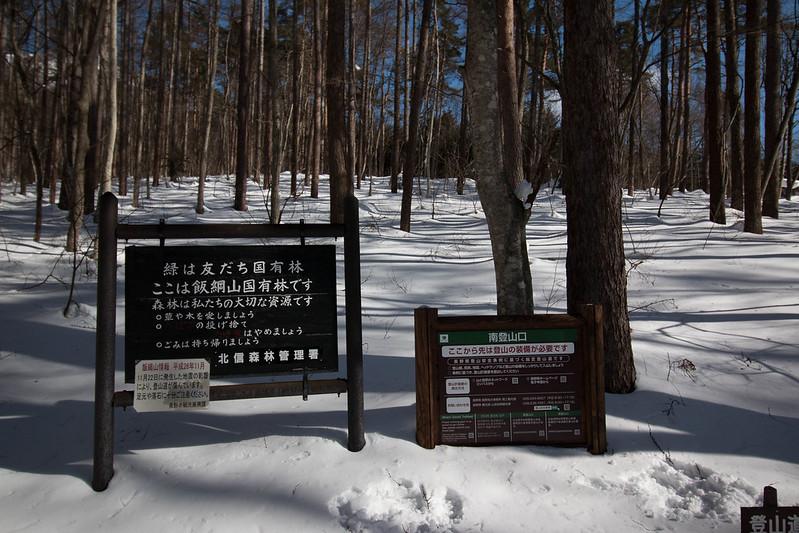 20170204-飯縄山-0055.jpg