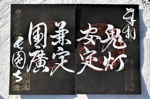 choenji-gosyuin050 | by jinja_gosyuin