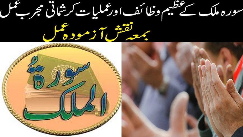 Surah Mulk Ki Fazilat - Surah Mulk Ka Wazifa naqsh kay sat