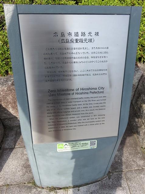 Hiroshima Zero Mile Marker (Hiroshima, Japan)