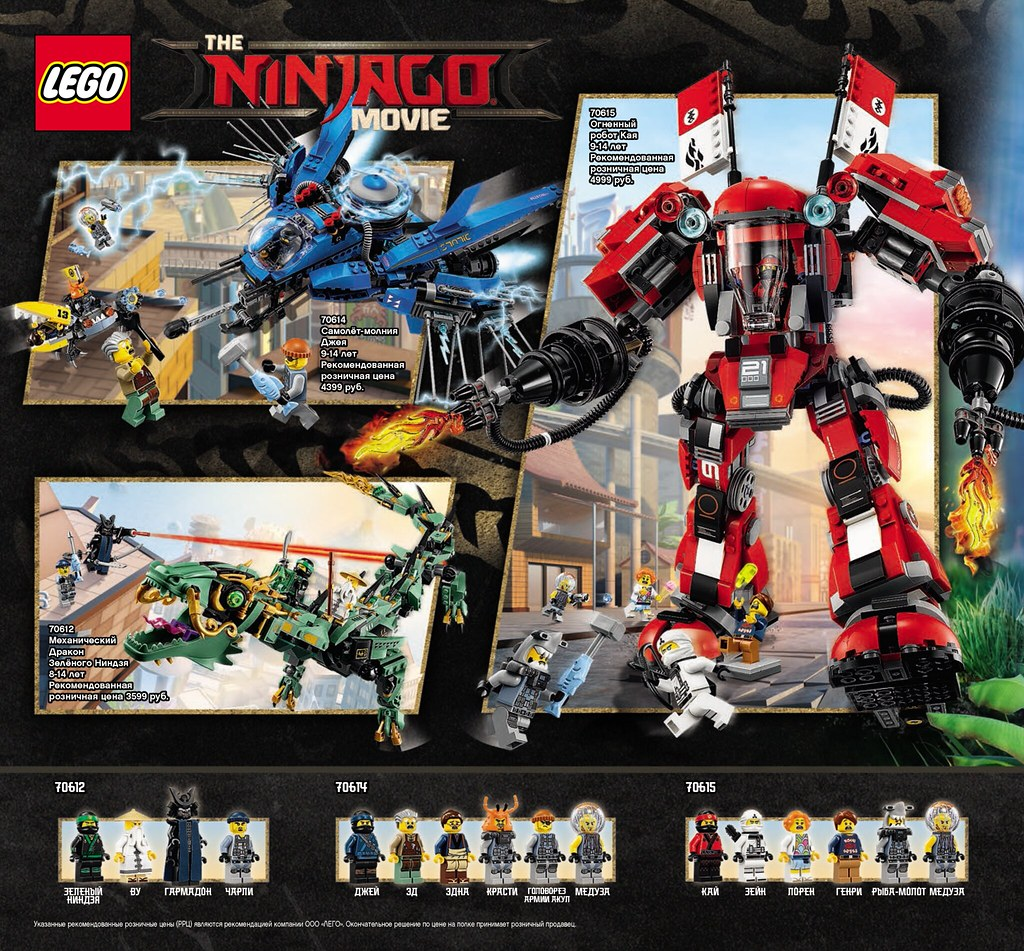 LEGO 2018 winter catalogue, page 102 | LEGO catalogue for wi… | Flickr