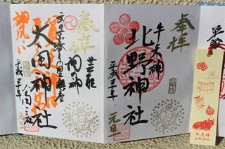 ushitenjinkitano_gantangosyuin036 | by jinja_gosyuin