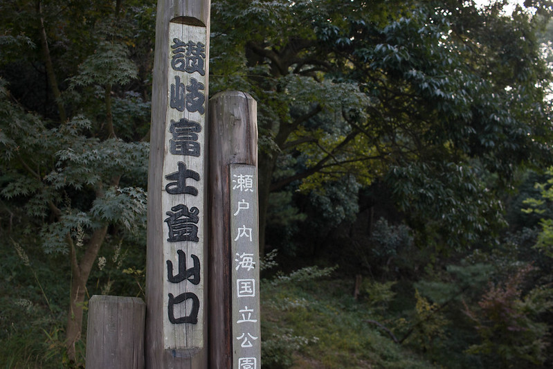 讃岐富士登山口