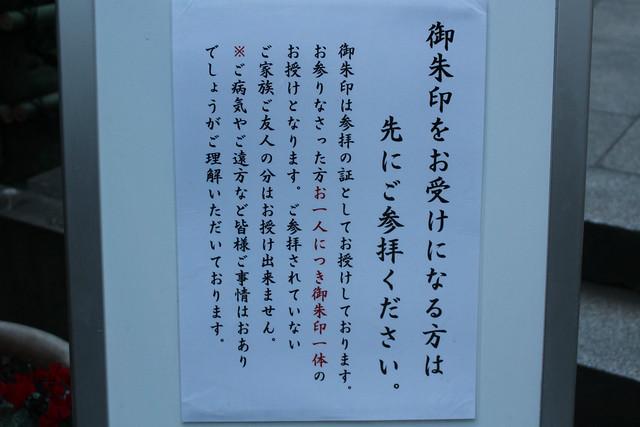 karasumorijinja_gosyuin002