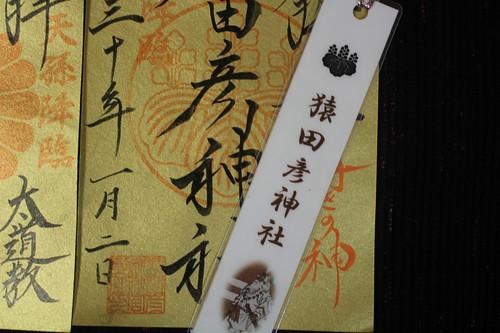 suginamisarutahikojinja_syogatsugosyuin027 | by jinja_gosyuin