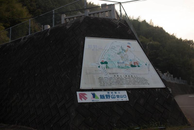 讃岐富士 飯野山 登山口
