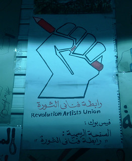 There's Power in the Union - Artists of Tahrir Square - 2011