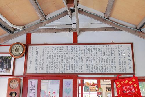 合興車站_0102 | by chujy