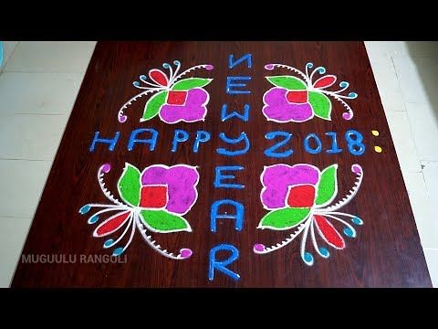 Happy New Year Rangoli 10