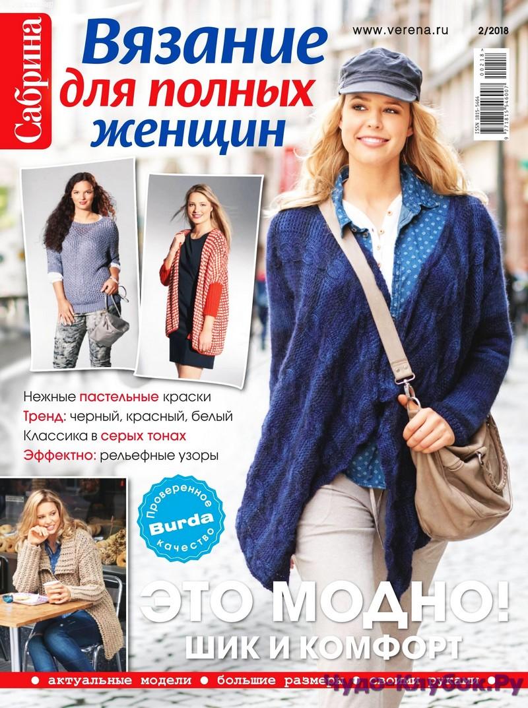 e0c55864b11 Сабрина Спецвыпуск Вязание для полных женщин 2 2018