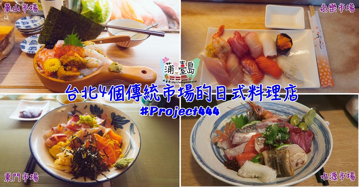 【食.台北】台北4個傳統市場的日式料理店