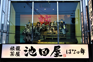 ikedaya005 | by jinja_gosyuin