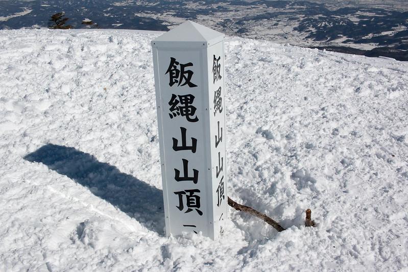 20170204-飯縄山-0320.jpg