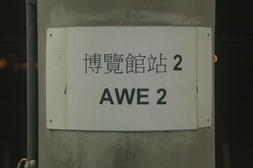 'AWE 2' sign on the service platform at AsiaWorld-Expo