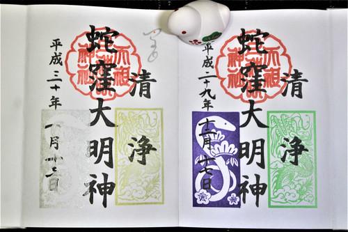 kamishinmei01-gosyuin039   by jinja_gosyuin
