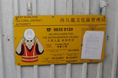 'We apologise for the inconvenient caused' sign from the West Kowloon Cultural District Authority