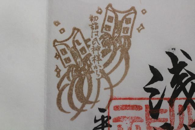 tamagawasengenjinja_gosyuin02