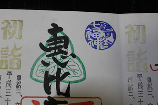 zoushigayaotori_gosyuin043 | by jinja_gosyuin