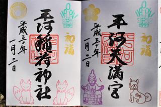 hirakawatenmangu_gantangosyuin014 | by jinja_gosyuin