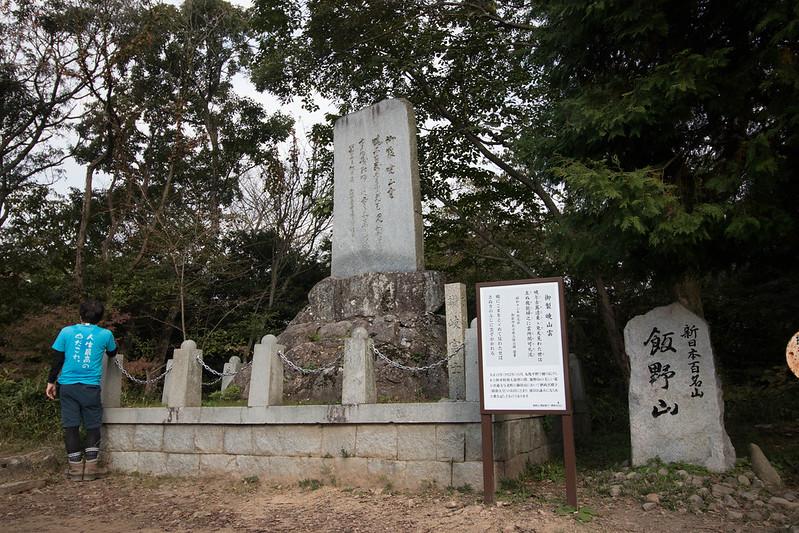 讃岐富士の山頂看板