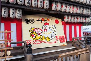 八坂神社   by othree
