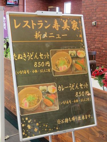 船橋競馬場の寿美家の新メニュー