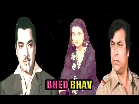 भेद भाव__Bhed Bhav (1985) - Full Hindi Old Movie - Kader Khan, Pradeep Kumar, Sujit Kumar