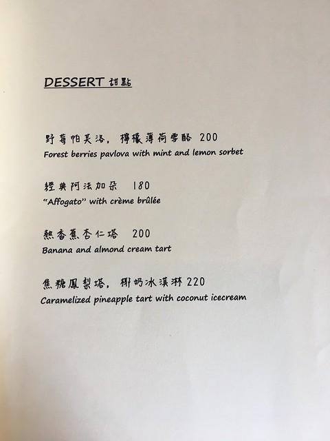 菜單,甜點@迷路小章魚高雄店