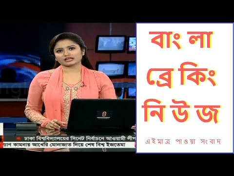 Independent TV News Today 21 January 2018 | Bangla News Vi… | Flickr