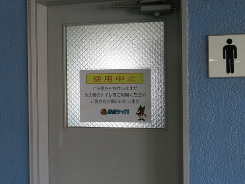 船橋競馬場の4階のトイレは閉鎖されている