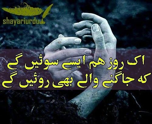 Http://shayariurdu com/ #urdu #shayari #poetry #images #im