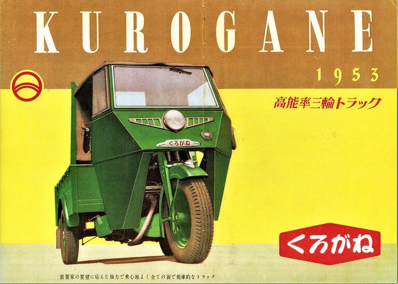 1953 Kurogane Vehicles Brochure