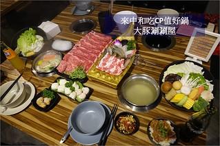 20171209_大豚涮涮鍋 (142)