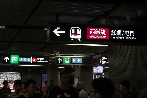 Directions to the West Rail line and East Tsim Sha Tsui station at Tsim Sha Tsui station