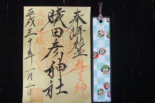 suginamisarutahikojinja_syogatsugosyuin028 | by jinja_gosyuin