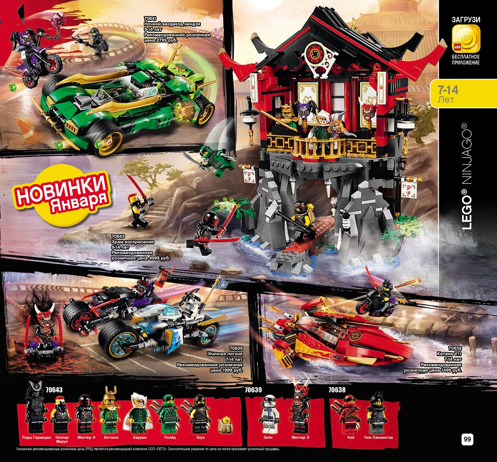 LEGO 2018 winter catalogue, page 99 | LEGO catalogue for win… | Flickr