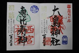 zoushigayaotori_gosyuin042   by jinja_gosyuin