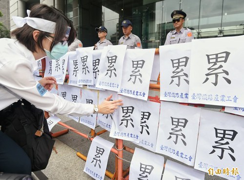圖02.台鐵運務員赴交部抗議 要求增補人力、調整工時