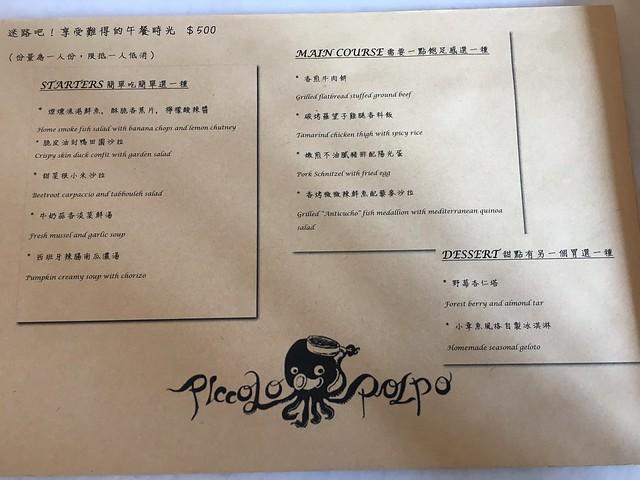 菜單,平日午間的500元個人套餐@迷路小章魚高雄店