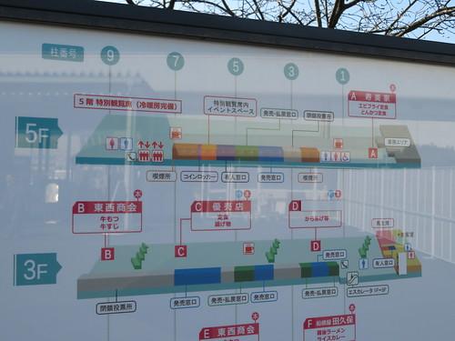 船橋競馬場グルメの寿美家の位置関係