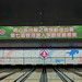 2018-01-21 7th Blind Bowling Tournament
