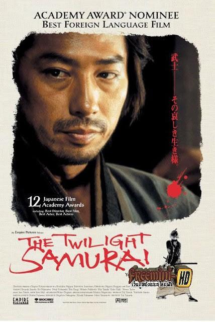 The Twilight Samurai ทไวไลท์ ซามูไร