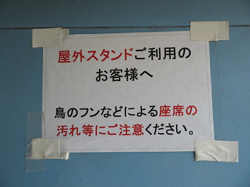 船橋競馬場のハト糞注意の張り紙