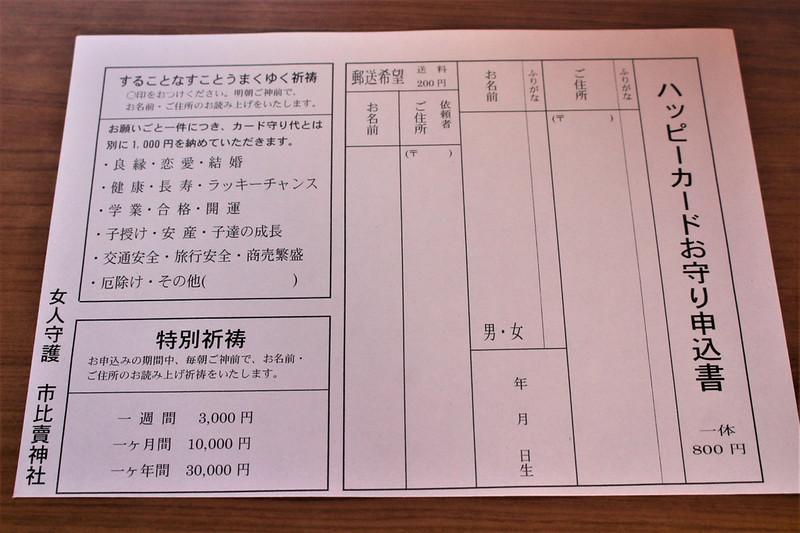 ichihimejinja-gosyuin02017